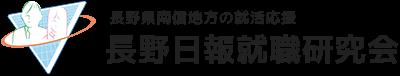 長野日報就職研究会